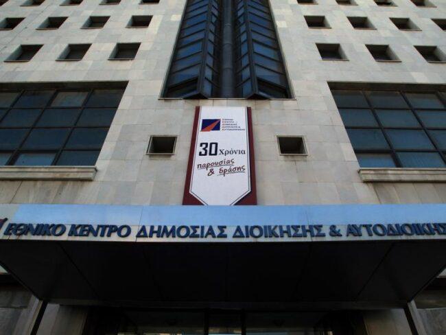 Όχι αιφνιδιασμούς στον διαγωνισμό της Εθνικής Σχολής Δημόσιας Διοίκησης και Αυτοδιοίκησης