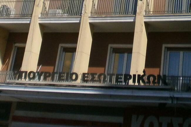 Ο κ. Βορίδης ζήλεψε τα έργα της  κ. Σοφίας Νικολάου